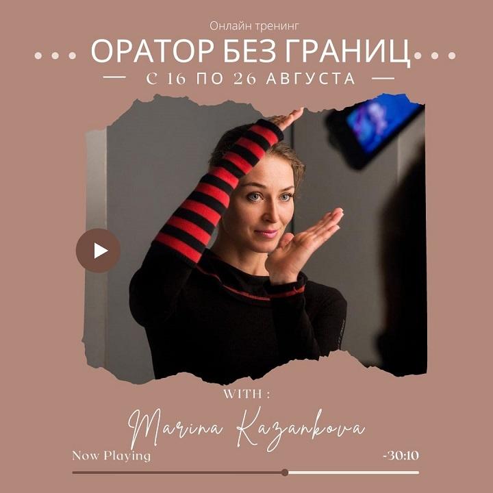 Марина Казанкова школа 01