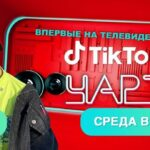 TikTok-chart na MUZ-TV