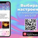плейлисты МУЗ-ТВ
