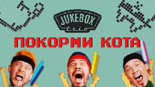 ПРЕМЬЕРА КЛИПА! JUKEBOX TRIO «ПОКОРМИ КОТА»