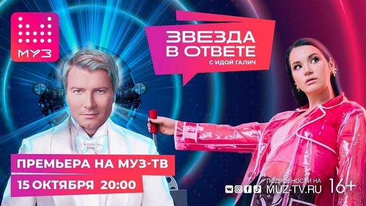 Звезда в ответе Басков 22