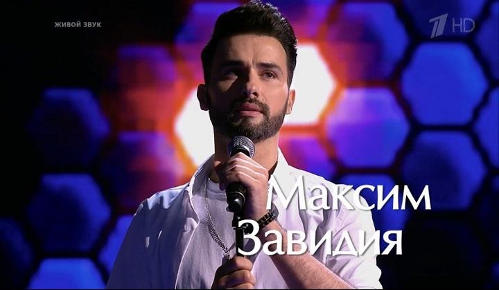 Максим Завидия Голос 10